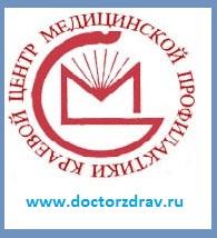Краевой центр медицинской профилактики г.Чита