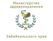 «Министерство здравоохранения Забайкальского края»